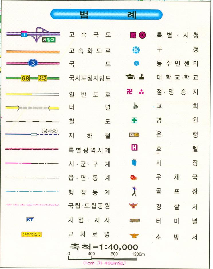 서울범례.jpg